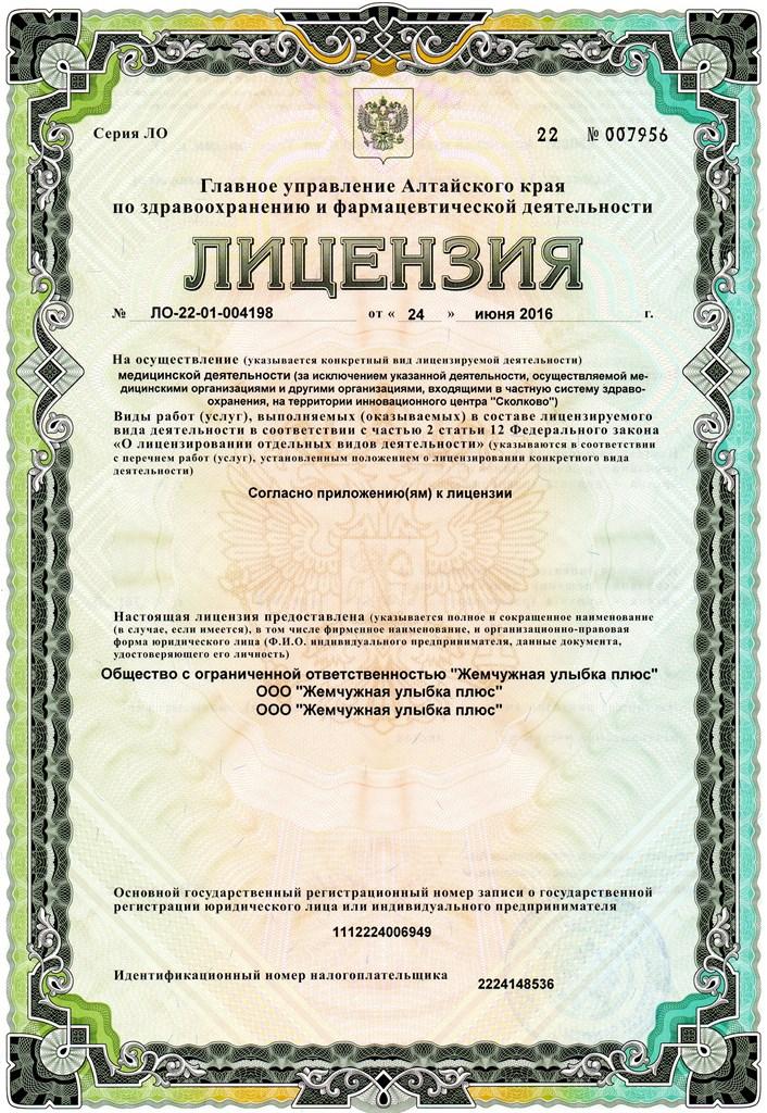 licenzija_new1