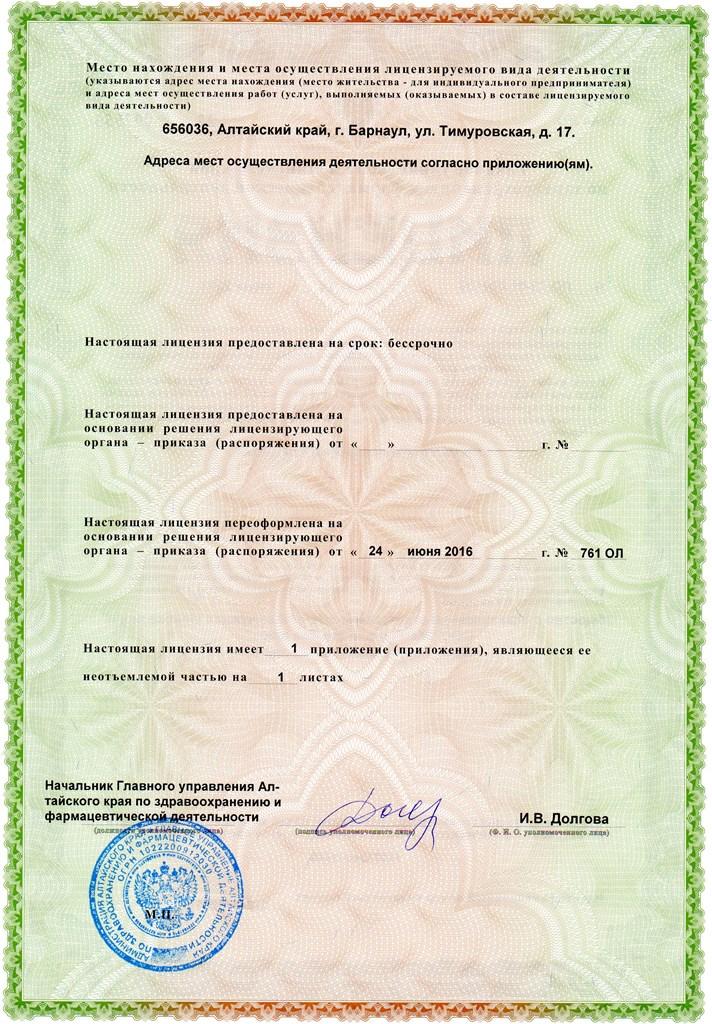 licenzija_new2