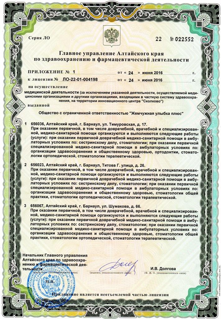 licenzija_new3